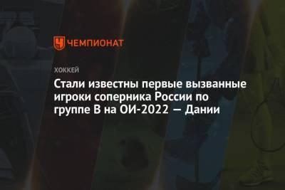 Стали известны первые вызванные игроки соперника России по группе B на ОИ-2022 — Дании