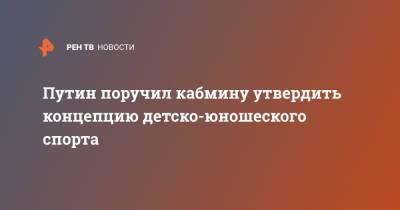 Путин поручил кабмину утвердить концепцию детско-юношеского спорта