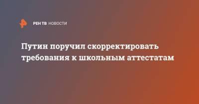 Путин поручил скорректировать требования к школьным аттестатам