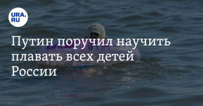 Путин поручил научить плавать всех детей России