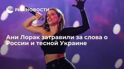 Певица Ани Лорак пожаловалась на травлю со стороны украинцев