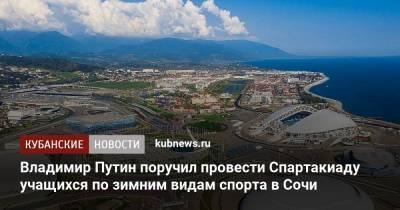 Владимир Путин поручил провести Спартакиаду учащихся по зимним видам спорта в Сочи