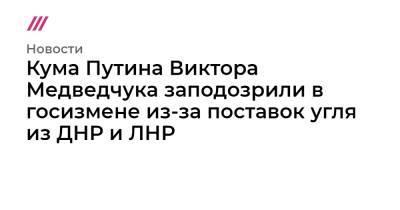 Кума Путина Виктора Медведчука заподозрили в госизмене из-за поставок угля из ДНР и ЛНР