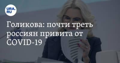 Голикова: почти треть россиян привита от COVID-19