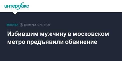Избившим мужчину в московском метро предъявили обвинение