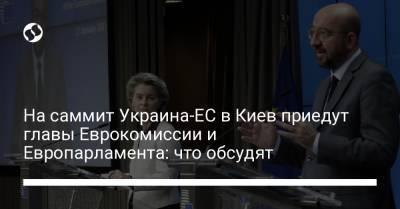 На саммит Украина-ЕС в Киев приедут главы Еврокомиссии и Европарламента: что обсудят