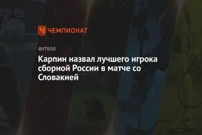 Карпин назвал лучшего игрока сборной России в матче со Словакией