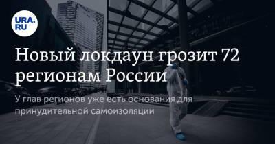Новый локдаун грозит 72 регионам России