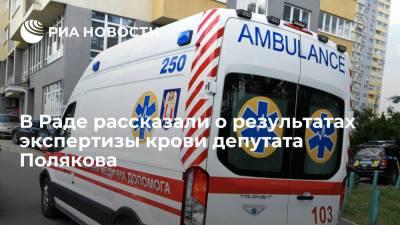Депутат Рады Янченко: в крови Антона Полякова, умершего в Киеве, нашли алкоголь и метадон