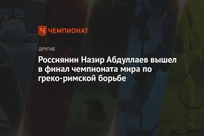Россиянин Назир Абдуллаев вышел в финал чемпионата мира по греко-римской борьбе