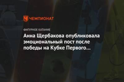 Анна Щербакова опубликовала эмоциональный пост после победы на Кубке Первого канала