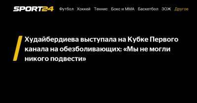 """Худайбердиева выступала на Кубке Первого канала на обезболивающих: """"Мы не могли никого подвести"""""""