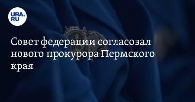 Совет федерации согласовал нового прокурора Пермского края