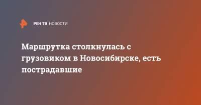 Маршрутка столкнулась с грузовиком в Новосибирске, есть пострадавшие