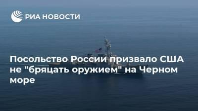 """Посольство России призвало США не """"бряцать оружием"""" на Черном море"""