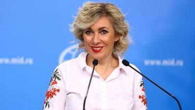 Захарова отреагировала на наращивании военной активности у российских границ