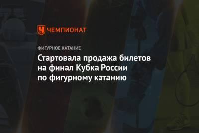 Стартовала продажа билетов на финал Кубка России по фигурному катанию
