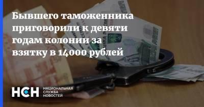 Бывшего таможенника приговорили к девяти годам колонии за взятку в 14000 рублей