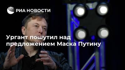 Ургант пошутил над предложением Маска Путину
