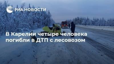 В Карелии четыре человека погибли в ДТП с лесовозом