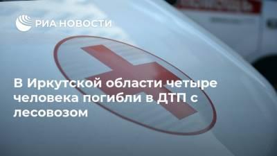 В Иркутской области четыре человека погибли в ДТП с лесовозом