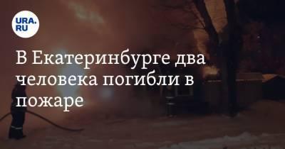 В Екатеринбурге два человека погибли в пожаре