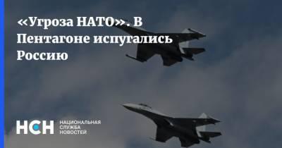 «Угроза НАТО». В Пентагоне испугались Россию