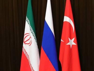 Россия, Иран и Турция выступили единым фронтом против США