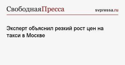 Эксперт объяснил резкий рост цен на такси в Москве