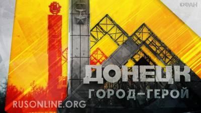 Под залпы украинских орудий Донбасс готовится к воссоединению с Россией