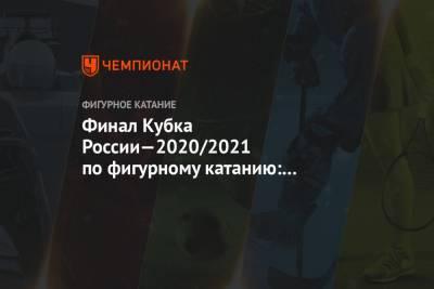 Финал Кубка России—2020/2021 по фигурному катанию: список участников