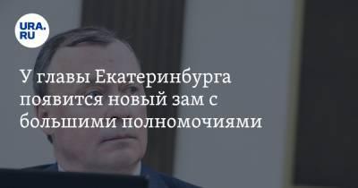 У главы Екатеринбурга появится новый зам с большими полномочиями. Пострадают два вице-мэра