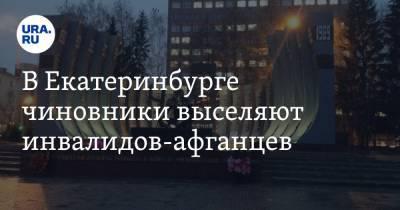 В Екатеринбурге чиновники выселяют инвалидов-афганцев