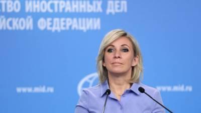 МИД России дал оценку маневрам США в Черном море