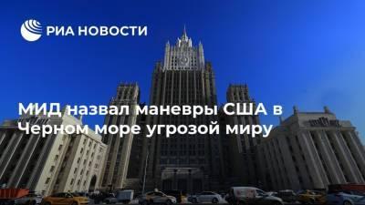 МИД назвал маневры США в Черном море угрозой миру