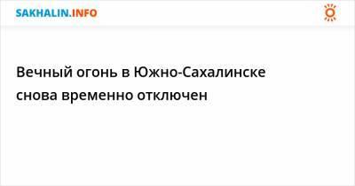 Вечный огонь в Южно-Сахалинске снова временно отключен