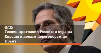 Госдеп пригласил Россию и страны Европы к новым переговорам по Ирану