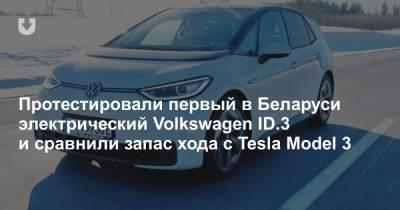 Первый тест электрического Volkswagen ID.3. Сможет ли он проехать на морозе дальше, чем Tesla Model 3