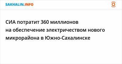 СИА потратит 360 миллионов на обеспечение электричеством нового микрорайона в Южно-Сахалинске