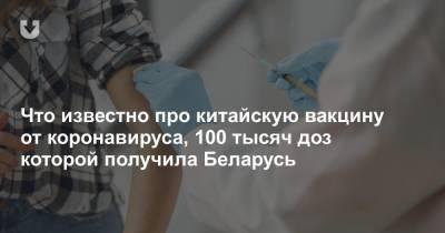 Что известно про китайскую вакцину от коронавируса, 100 тысяч доз которой получила Беларусь