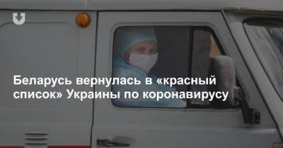 Беларусь вернулась в «красный список» Украины по коронавирусу
