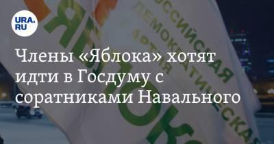 Члены «Яблока» хотят идти в Госдуму с соратниками Навального