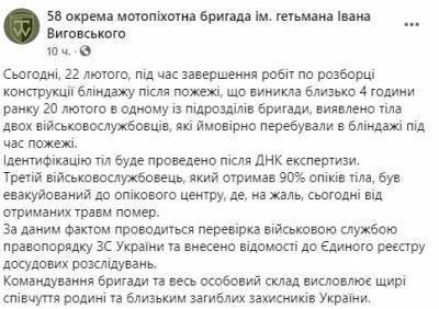 На Донбассе при пожаре в блиндаже погибли трое украинских военных: подробности