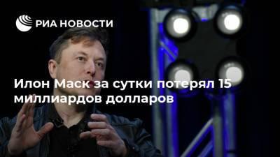 Илон Маск за сутки потерял 15 миллиардов долларов