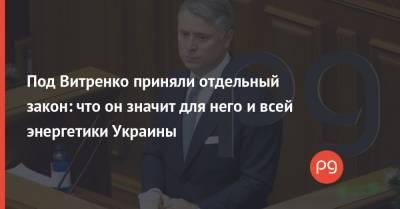 Под Витренко приняли отдельный закон: что он значит для него и всей энергетики Украины