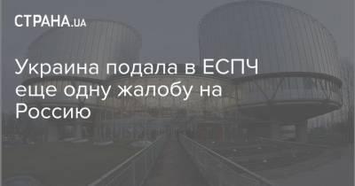 Украина подала в ЕСПЧ еще одну жалобу на Россию
