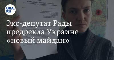 Экс-депутат Рады предрекла Украине «новый майдан»