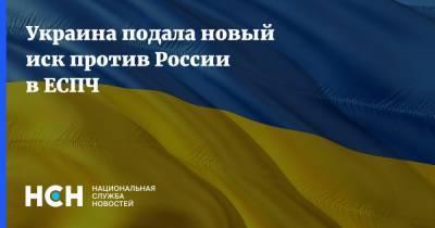 Украина подала новый иск против России в ЕСПЧ