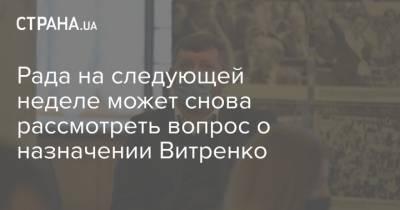 Рада на следующей неделе может снова рассмотреть вопрос о назначении Витренко