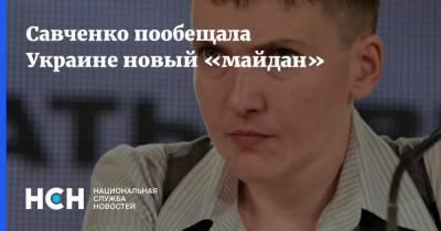 Савченко пообещала Украине новый «майдан»